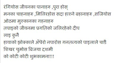 Happy Dashain (Vijaya Dashami) Poem in Nepali Language
