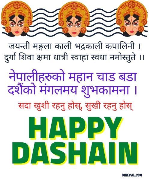 Happy Dashain Wishes Messages in Nepali