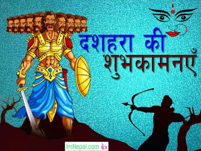 Dussehra Ki Shubhkamnaye – A Collection Of 100 Images, Cards, Wallpapers of Happy Dasara Wishes in Hindi