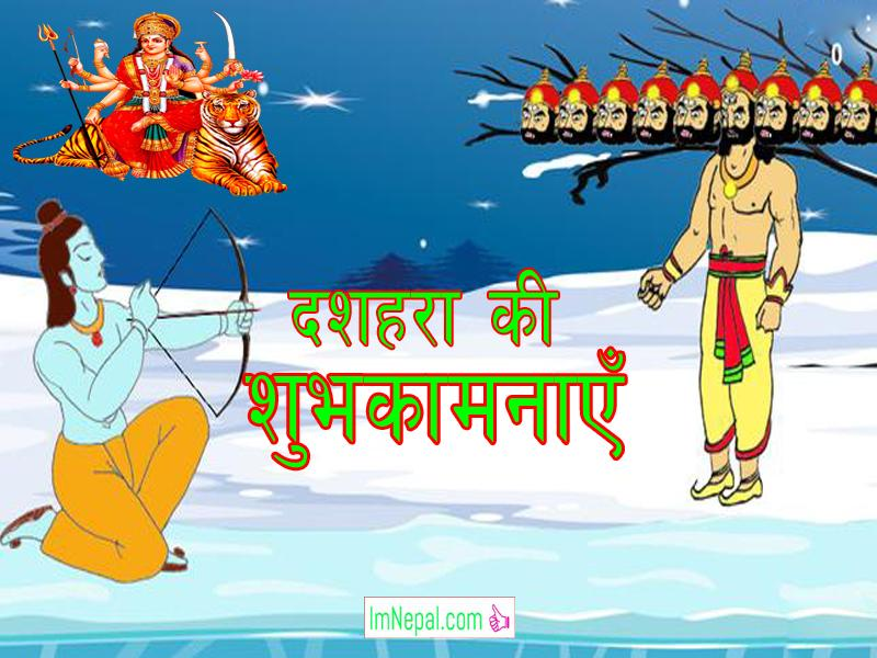 Happy Dussehra Dasara Dashara Greeting Cards Wishes Quote Images Navratri English Hindi Durga Mata God Ram HD Wallpaper