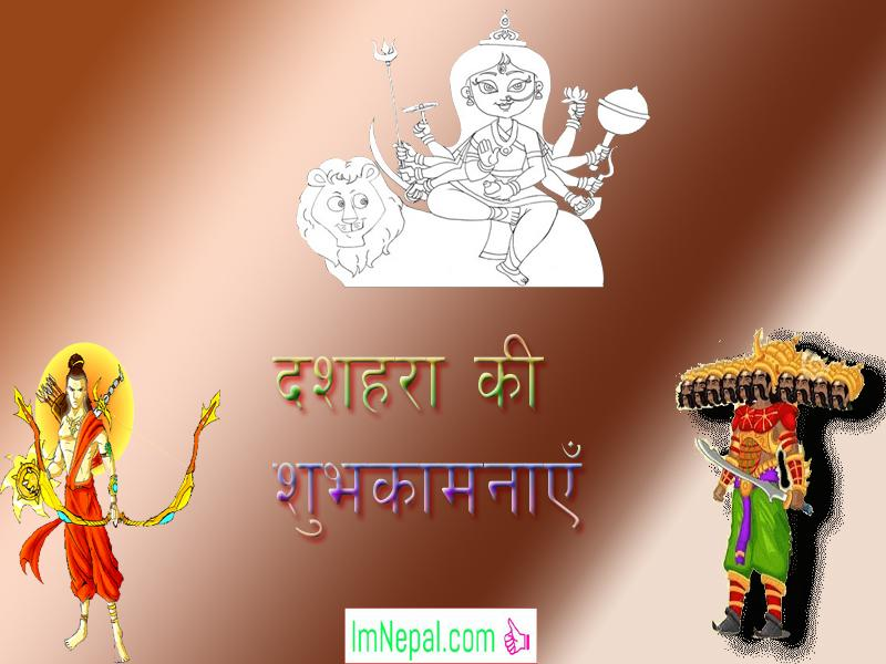 Happy Dussehra Dasara Dashara Greeting Cards Wishes Quotes Images Navratri English Hindi Durga Mata God Rama Wallpapers Pictures