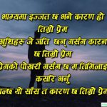 Nepali Sad Shayari Love for gf, bf, lover, boyfriend, girlfriend, husband, wife picture