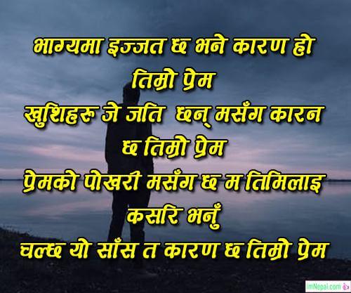 Nepali Sad Shayari Love for gf, bf, lover, boyfriend, girlfriend, husband, wife picture