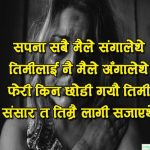 Nepali Shayari Sad New Heart Touching Broken Heart Image Messages Pics Pictures Photos Cards Wallpapers