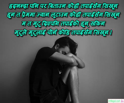 Nepali Shayari Sad New Heart Touching Broken Heart Image Pics Messages Pictures Photos Cards Wallpaper