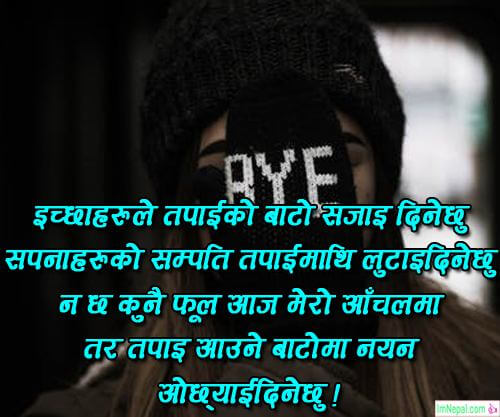 Nepali Shayari Sad New Heart Touching Broken Heart Images Pic Messages Pictures Photos Cards Wallpaper