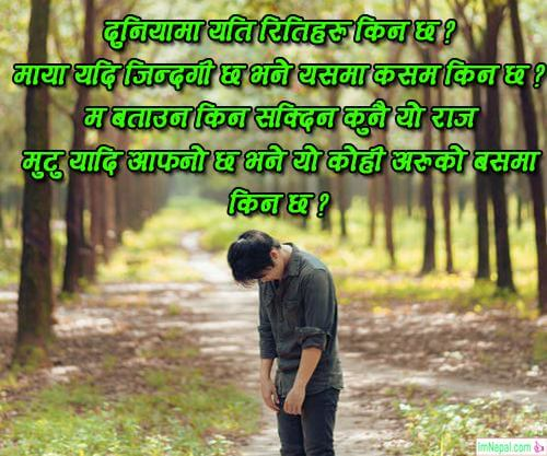 Nepali Shayari Sad New Heart Touching Broken Heart Images Pics Messages Pictures Photo Cards Wallpapers
