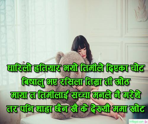 100+ Nepali Sad Shayari For Lover Girlfriend Boyfriend