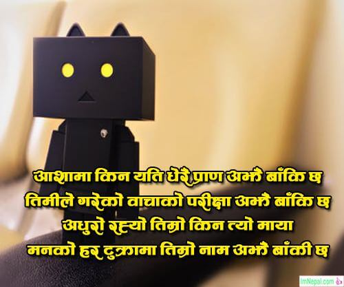 Nepali Shayari Sad New Heart Touching Broken Heart Images Pics Pictures Message Photos Cards Wallpaper