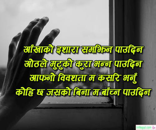 Nepali Shayari Sad New Heart Touching Broken Heart Images Pics Pictures Photos Cards Messages Wallpapers