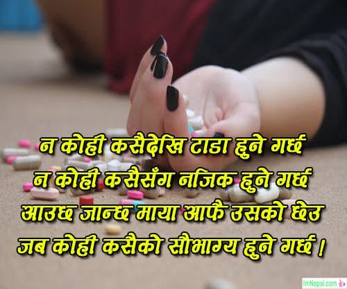 Nepali Shayari Sad New Heart Touching Broken Heart Images Pics Pictures Photos Cardक Messages Wallpaperक