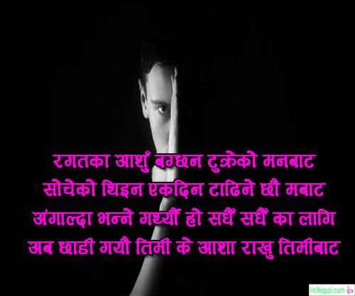 Nepali Shayari Sad New Heart Touching Broken Heart Images Pics Pictures Photos Messages Cards Wallpapers