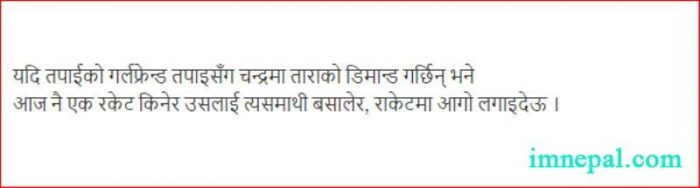funny tihar jokes quotes sms wishes sms in Nepali language font