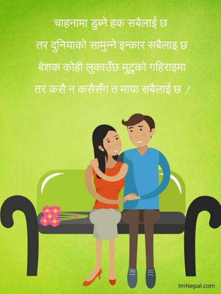 nepali shayari sad sms love heart