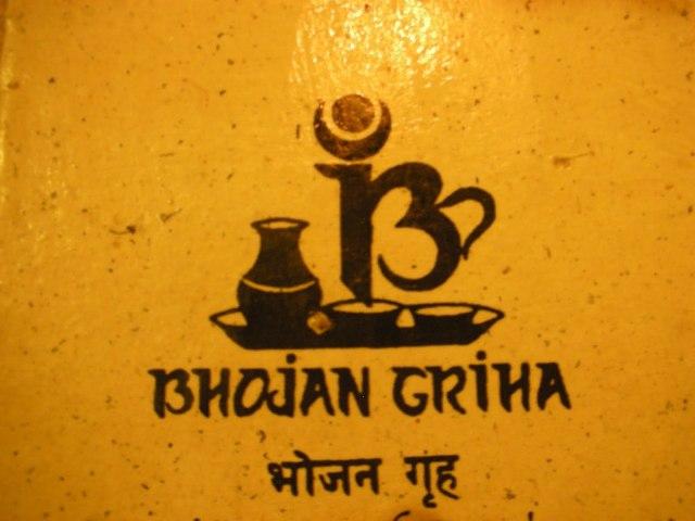 Bhojan Griha - Places to eat in kathmandu Nepal
