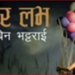 Nepali novel summer love by subin bhattrai