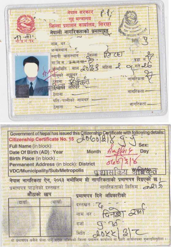 Nepalese citizenship sample