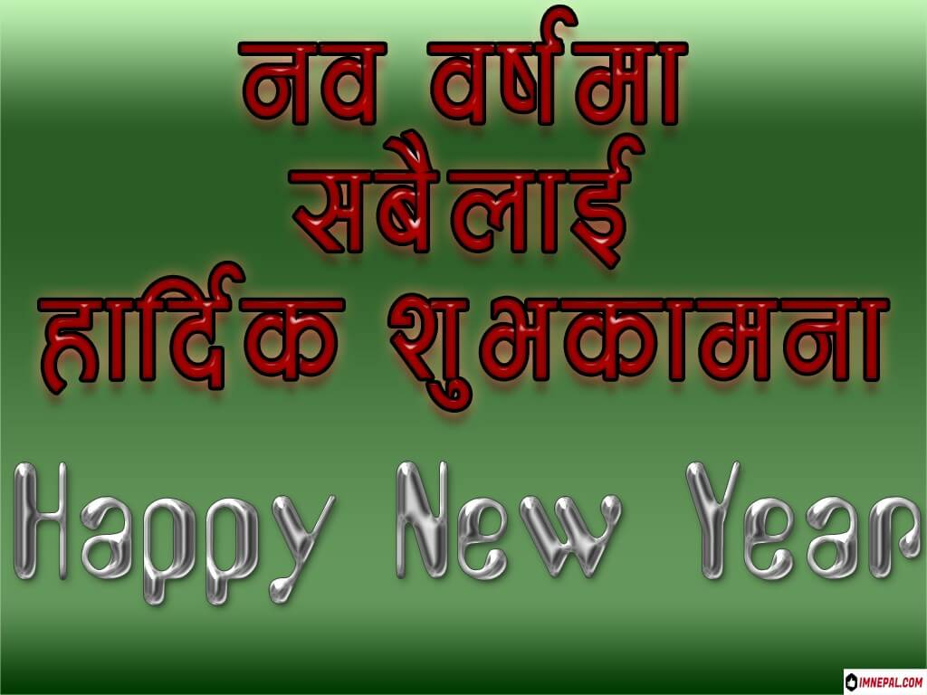 Happy New Year Nepali Greetings Cards Image