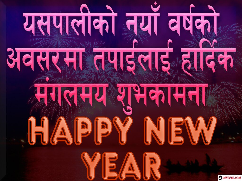 Happy New Year Greetings Cards - 50 Nepali Designs Images ...