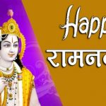 Happy Ram Navami Rama Nawami Greeting Cards Images Pictures Photos Wallpapers Lord Rama Goddess Sita Hindu Wishes Quotes