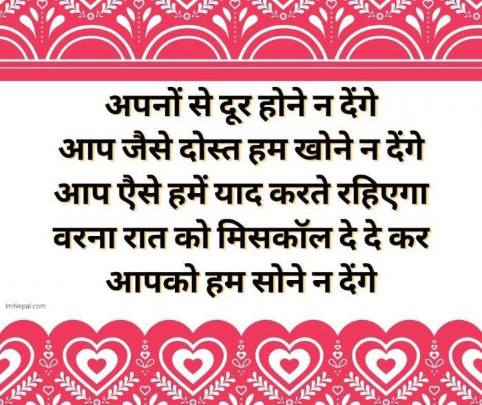 Hindi Shayari on Friendship Dosti Image