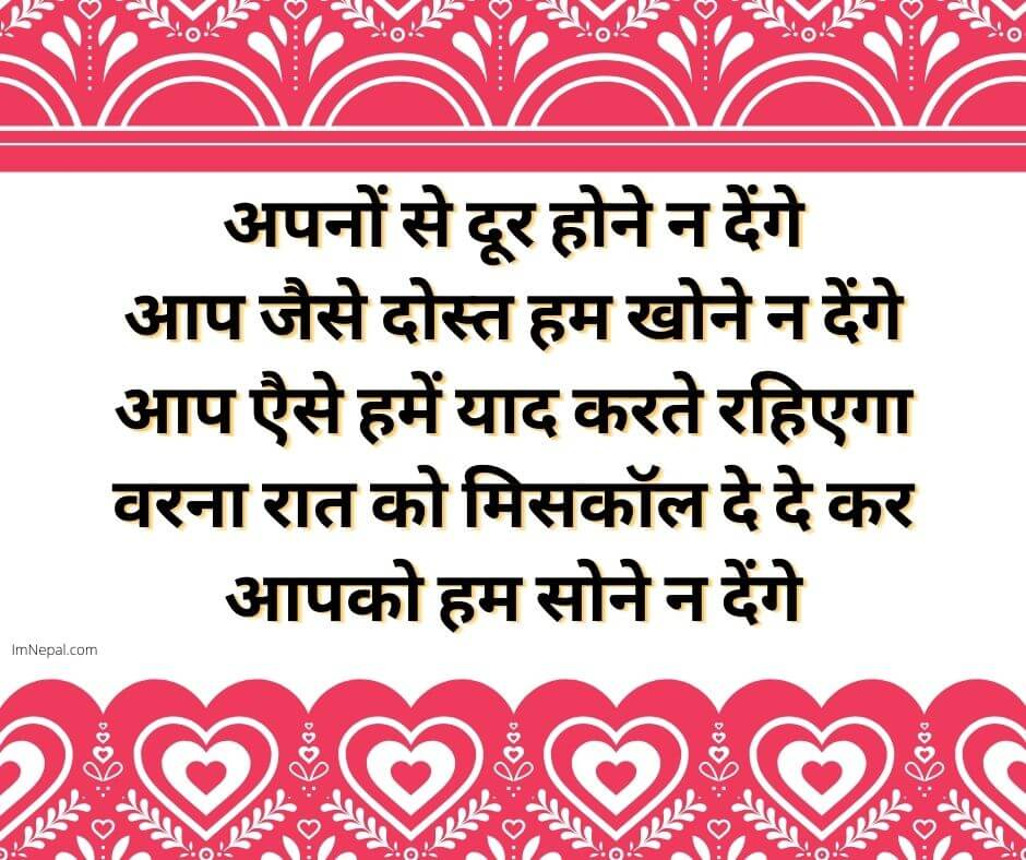 Shayari Quotes on Friends Forever in Hindi Language