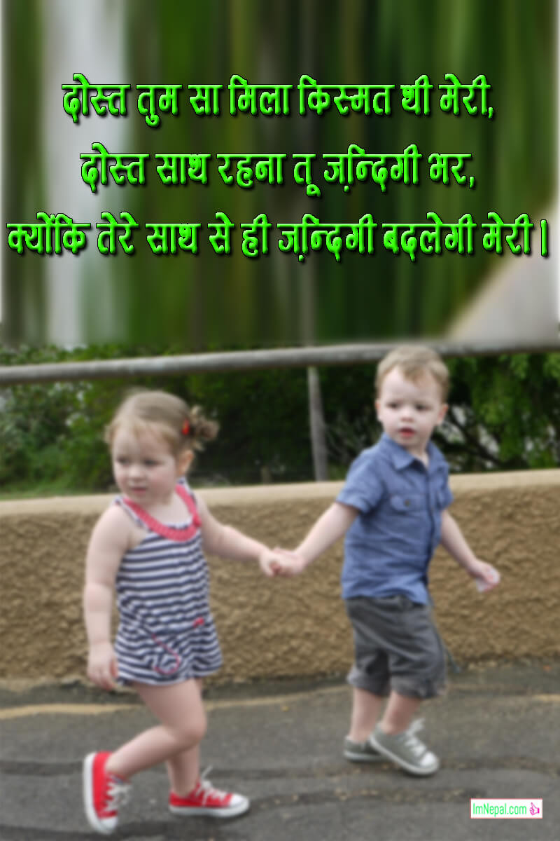 hindi shayari on friendship dosti forever for facebook status