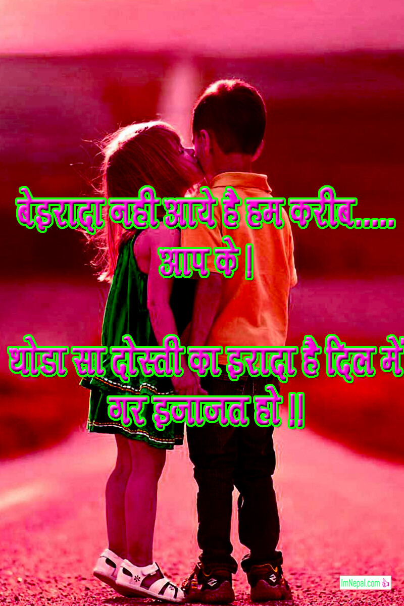 Status on love and friendship in hindi
