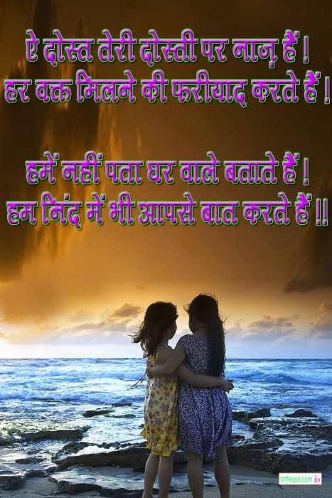 60 Hindi Shayari on Friendship (Dosti) Forever for Facebook Status