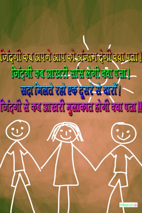hindi font friendship shayari dost shayri sms text status friend images pictures wallpapers wishes messages quotes pic