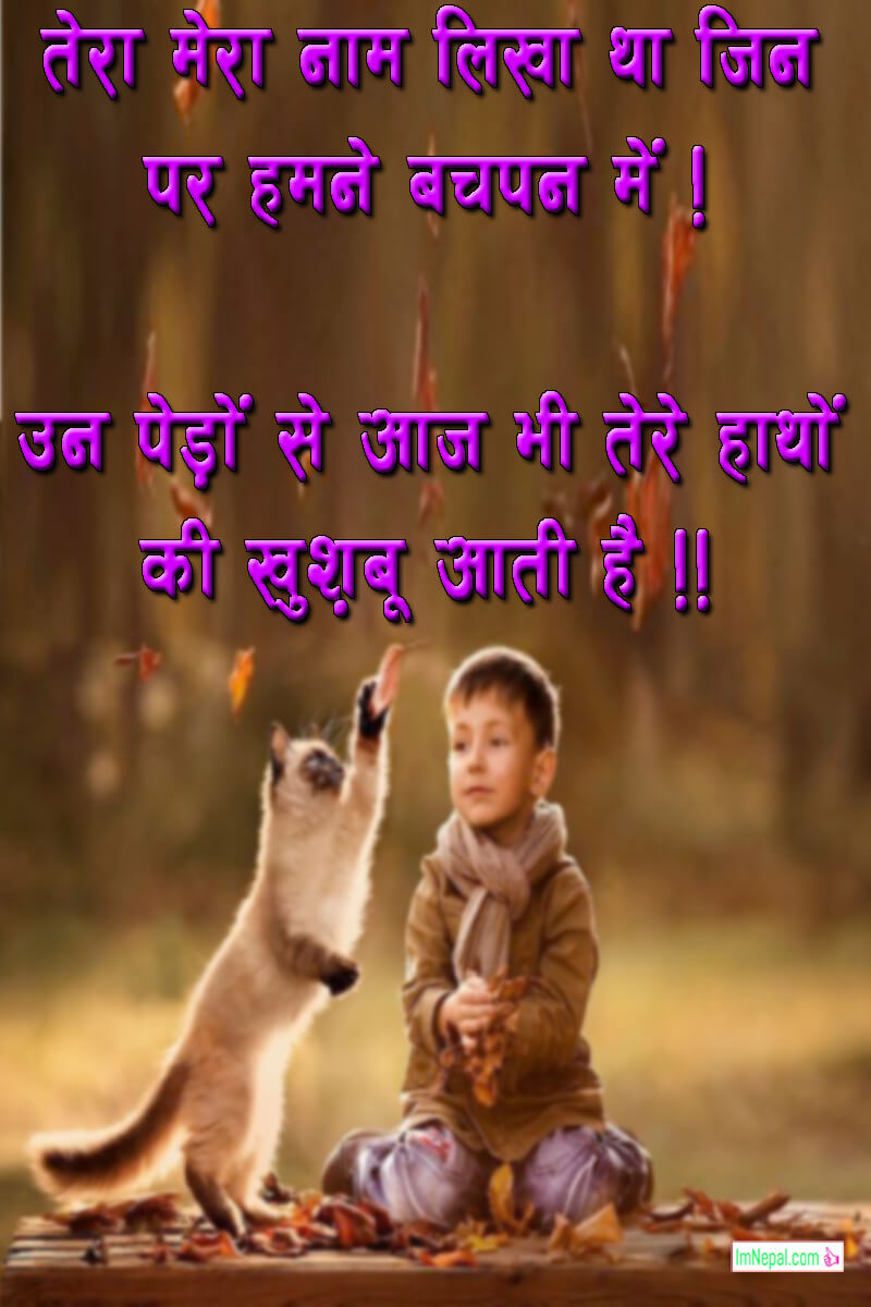 hindi font friendship shayari dost shayri sms text status friends images pictures wallpapers wishes messages quote pic