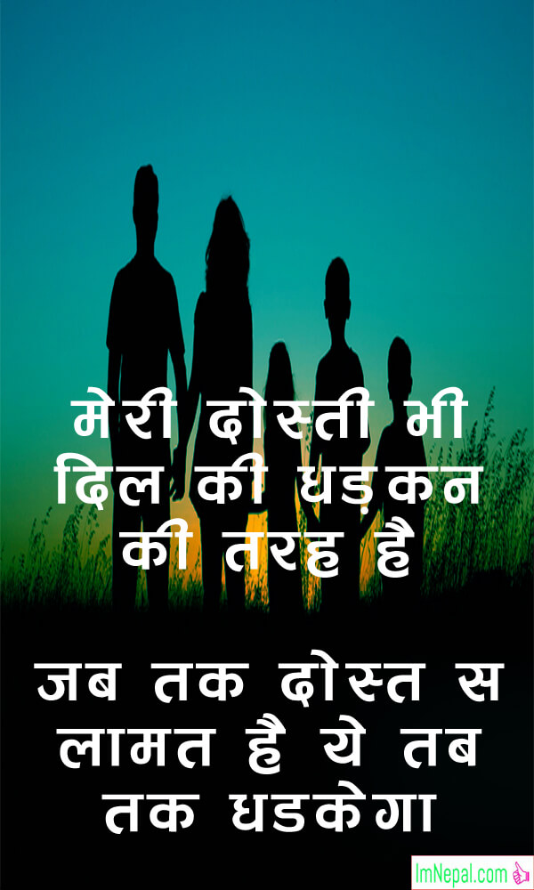 hindi font friendship shayari dosti shayri sms text status friends images pictures wallpapers wishes messages quote pic