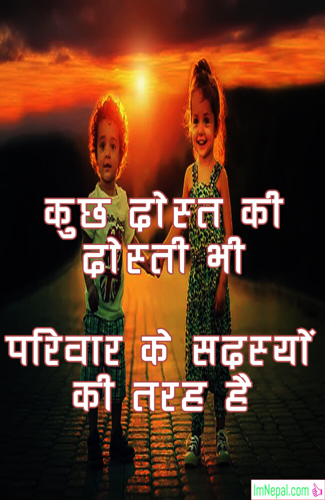 hindi friendship shayari dosti shayri sms text status friend images pictures wallpapers wishes messages quotes card