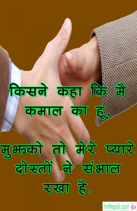 hindi friendship shayari dosti shayri sms text status friends dosti images pictures hd wallpapers wishe messages quotes pics
