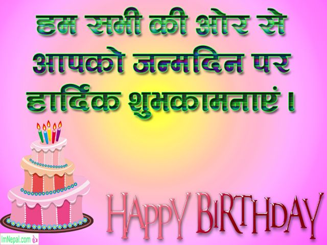 Happy Birthday bday wishes messages shayari status sms quote wallpapers Hindi language pictures pics images photos