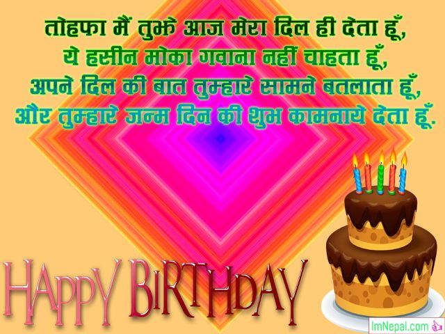 Happy Birthday bday wishes messages shayari status sms quote wallpapers Hindi language pictures pics images photos Greeting Cards
