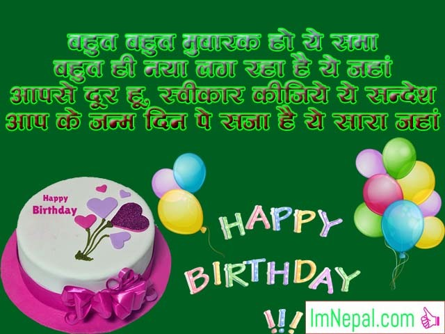Happy Birthday Hindi Quotes Images