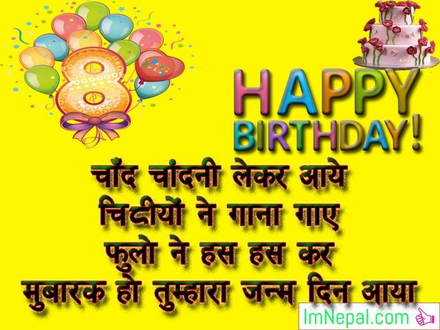 Happy Birthday Greeting Cards Images Pics Pictures Hindi Language Font Text Msg Wallpapers Quotes Janamdin Mubarak