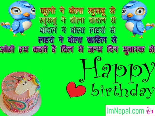 Happy birthday greeting cards images pics pictures hindi language font text msg wallpapers quotes janamdin mubarak ho wishes messages shayaris
