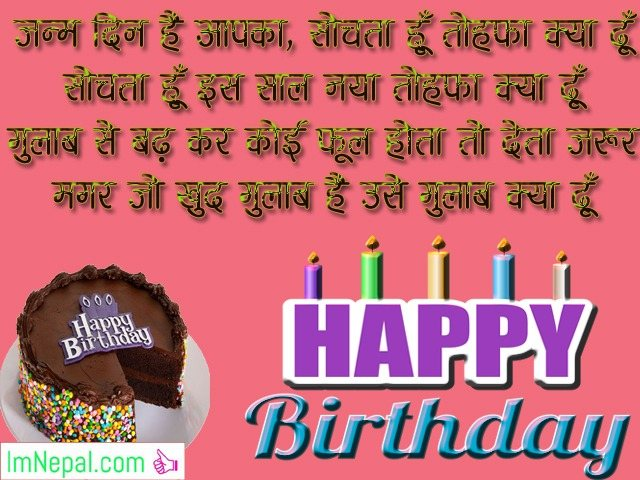 Hindi Happy Birthday Wishes Pictures