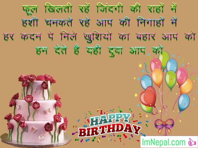 Happy Birthday Wishes In Hindi Language Messages Sms Shayari