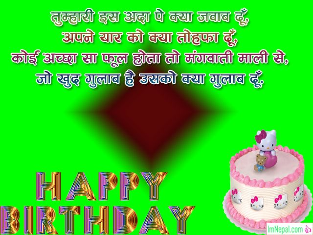 Happy Birthday Hindi Shayari Images