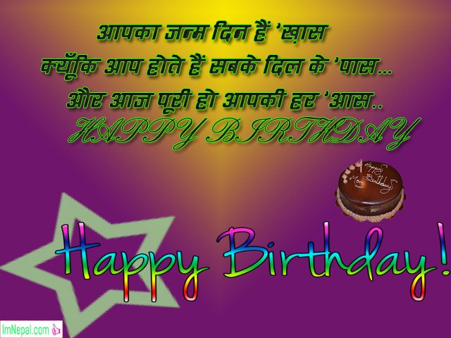 999 Happy Birthday Wishes in Hindi - Messages SMS Shayari