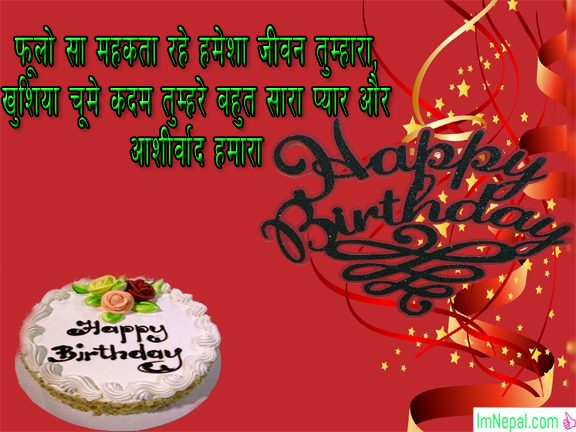 happy birthday india indian hindi language janamdin mubarak ho wish greetings status cards images pictures images photos pics messages wallpapers quotes