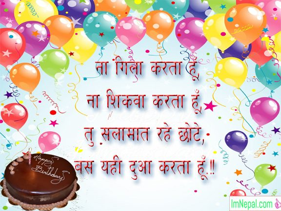 happy birthday india indian hindi language janamdin mubarak ho wishes greetings status cards images picture images photos pics messages wallpapers quote
