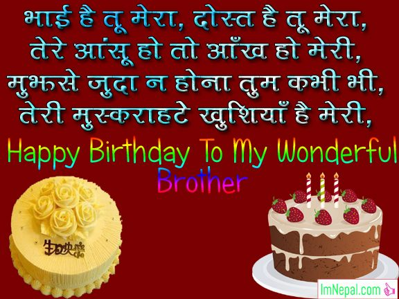 happy birthday india indian hindi language janamdin mubarak ho wishes greetings status cards images pictures images photos pic messages wallpapers quotes