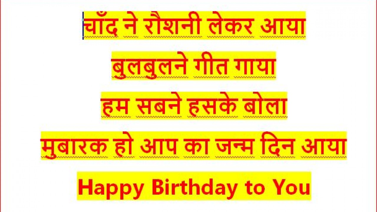 Happy Birthday Wishes In Hindi Language Messages SMS Shayari