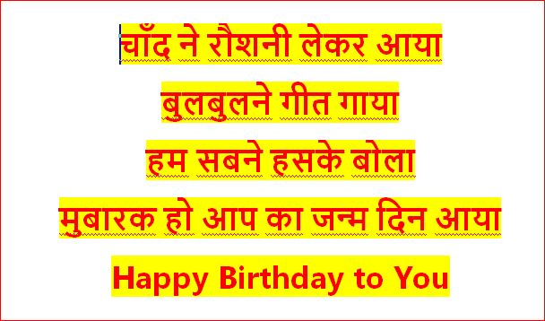happy birthday wishes in hindi language