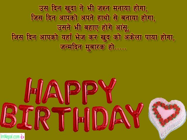 janam din mubarak ho shayari shubhkamnaye Hindi language Happy Birthday Greeting Card Images Pictures Photos Pics Wishes Status Messages Wallpapers quotes