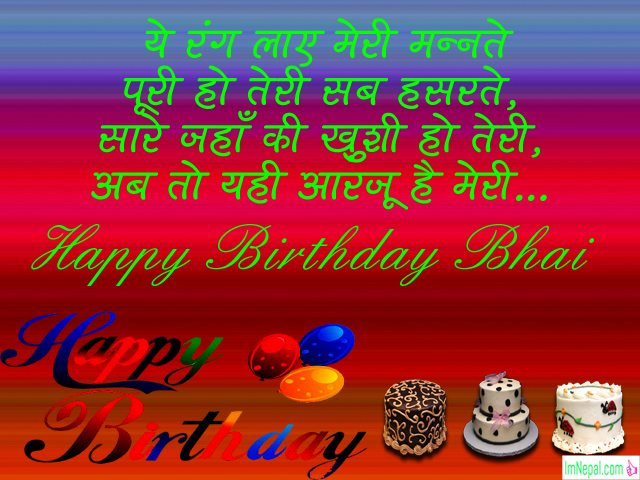 janamdin mubarak ho shayari shubhkamnaye Hindi Happy Birthday Status Greeting Card Images Pictures Photos Pics Wishes Message Wallpapers quote